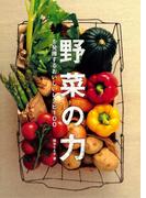 野菜の力を発揮するおいしいレシピ100