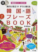 旅行に役立つ!すぐに使える韓国語フレーズBOOK 韓国語スタートBOOK