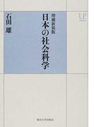 日本の社会科学 増補新装版 (UPコレクション)