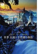 世界 伝説と不思議の物語 不思議と驚き、逸話がつづる魅惑の名景