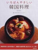 いちばんやさしい韓国料理 家庭料理から宮中料理まで、韓国の伝統料理と食文化をこの一冊で