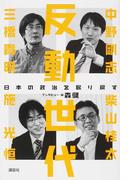 反動世代 日本の政治を取り戻す