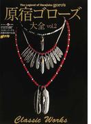 原宿ゴローズ大全 イエローイーグル高橋吾郎の伝説 vol.2 Classic Works