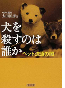 犬を殺すのは誰か ペット流通の闇 (朝日文庫)(朝日文庫)