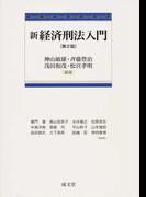 新経済刑法入門 第2版
