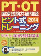 PT・OT国家試験共通問題ヒント式トレーニング 2014