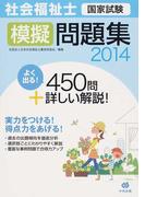 社会福祉士国家試験模擬問題集 2014