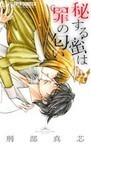秘する蜜は罪の匂い (モバフラフラワーコミックスα)(フラワーコミックス)