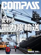 海事総合誌COMPASS2013年5月号