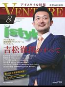 企業家倶楽部 2013年8月号