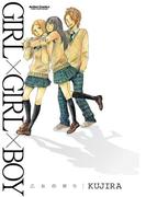 GIRL×GIRL×BOY―乙女の祈り―(アクションコミックス)