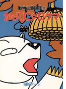 かってにシロクマ 3(アクションコミックス)