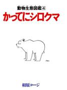 かってにシロクマ 4(アクションコミックス)