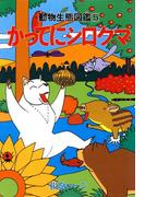 かってにシロクマ 5(アクションコミックス)