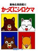 かってにシロクマ 6(アクションコミックス)