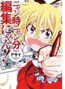 ニャン時ニャン分編集にゃん! 2(アクションコミックス)