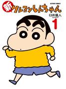 新クレヨンしんちゃん 1(アクションコミックス)