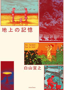 地上の記憶(アクションコミックス)