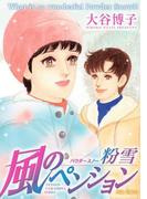 風のペンション 粉雪(ジュールコミックス)