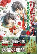 ひめがたり いばら姫に真紅の薔薇を(1)(スターツ出版e文庫)