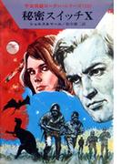 宇宙英雄ローダン・シリーズ 電子書籍版23 秘密スイッチX(ハヤカワSF・ミステリebookセレクション)