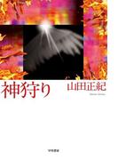 神狩り(ハヤカワSF・ミステリebookセレクション)