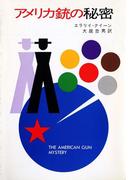 アメリカ銃の秘密(ハヤカワSF・ミステリebookセレクション)