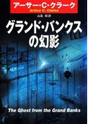 グランド・バンクスの幻影(ハヤカワSF・ミステリebookセレクション)