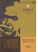 喜劇役者(ハヤカワSF・ミステリebookセレクション)