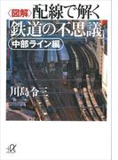 【期間限定価格】〈図解〉配線で解く「鉄道の不思議」 中部ライン編
