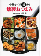 中華なべで15分! 燻製おつまみ(講談社のお料理BOOK)