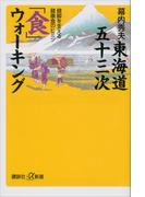 東海道五十三次「食」ウォーキング 健脚を支える健康食のヒミツ(講談社+α新書)