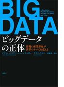 【期間限定価格】ビッグデータの正体 情報の産業革命が世界のすべてを変える