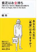貧乏はお金持ち 「雇われない生き方」で格差社会を逆転する