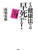 【期間限定価格】その健康法では「早死に」する これが高須式[若返る]食べ方・生き方(扶桑社BOOKS)