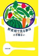 野菜畑で見る夢は(文春文庫)