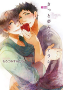 きっと夢みるヤマアラシ(7)(シトロンコミックス)