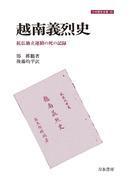 越南義烈史 抗仏独立運動の死の記録(刀水歴史全書)