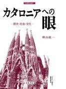 カタロニアへの眼 歴史・社会・文化(刀水歴史全書)