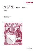 スイス 歴史から現代へ [三補版](刀水歴史全書)