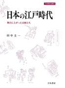 日本の江戸時代 舞台に上がった百姓たち(刀水歴史全書)