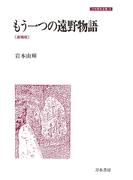 もう一つの遠野物語 [追補版](刀水歴史全書)