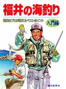 地元のプロが教えるベストポイント 福井の海釣り―入門編