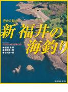 空から見た 新 福井の海釣り