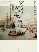 ヴァスコ・ダ・ガマの「聖戦」 宗教対立の潮目を変えた大航海