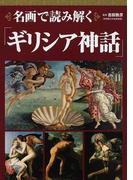 名画で読み解く「ギリシア神話」