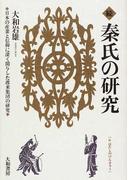 秦氏の研究 続 日本の産業と信仰に深く関与した渡来集団の研究