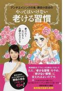 アンチエイジングの鬼・勝田小百合のやってはいけない老ける習慣 (ORANGE PAGE MOOK)(オレンジページムック)