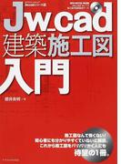 Jw_cad建築施工図入門 (エクスナレッジムック Jw_cadシリーズ)(エクスナレッジムック)