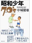昭和少年70's